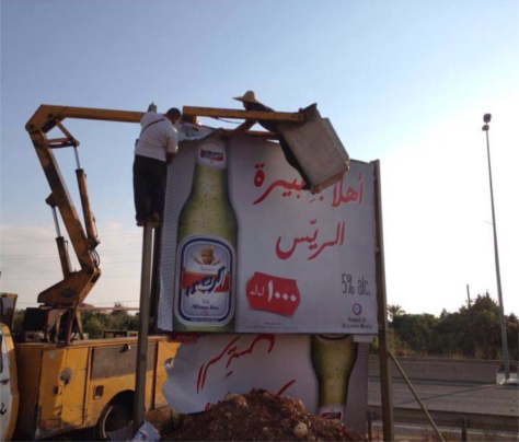 Tripoli Beer ads