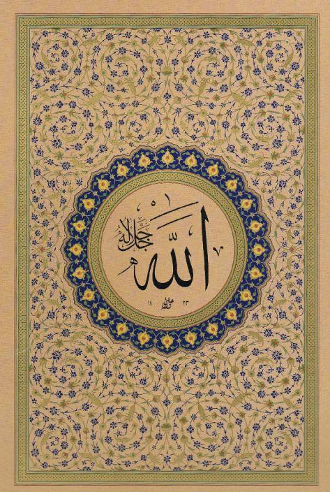 sem-Allah cc