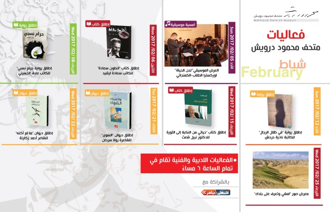 book launch in Ramallah 12th feb