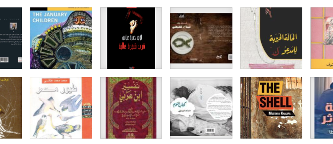 22 Arab Authors on Their Favorite Reads of 2017
