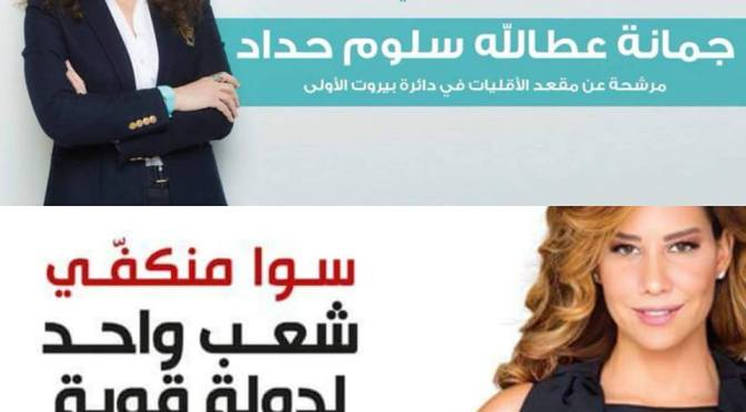 Kollouna Watani's Joumana Haddad & Paula Yacoubian Are Now Parliament Members
