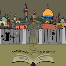 Arab Authors, Publishers Reportedly Stopped from Entering Palestine for Book Fair