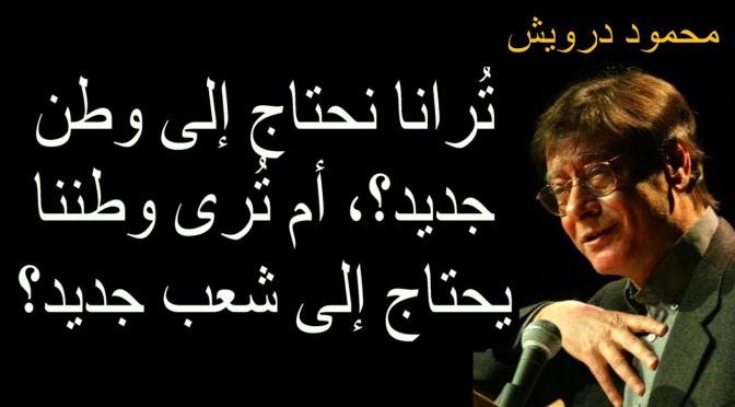 محمود درويش شاعر المقاومة
